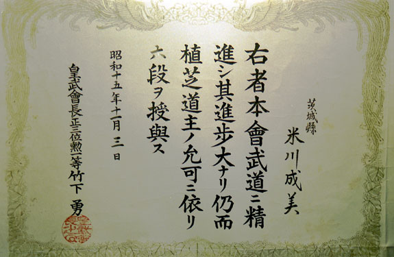 The 6th dan certificate awarding to Shigemi Yonewaka issued by the Kobukan Dojo in 1940