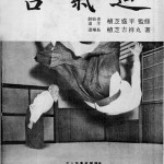 "The cover of ""Aikido"" published by Kowada in 1957 that contains the Japanese-language text of this interview."