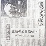 "The 10th installment of the ""Kawaridane Nihonjin"" series published in 1966"